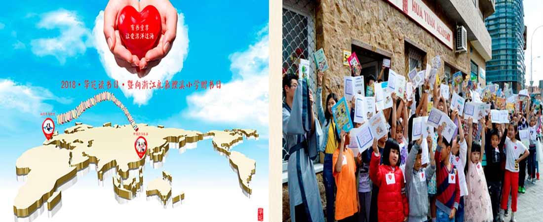 """Hua Yuan Academy - Los colegios Zola celebran sus """"OPEN DAY"""""""